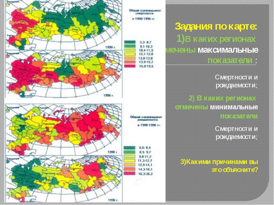 Задания по карте: 1)В каких регионах отмечены максимальные показатели : Смерт...