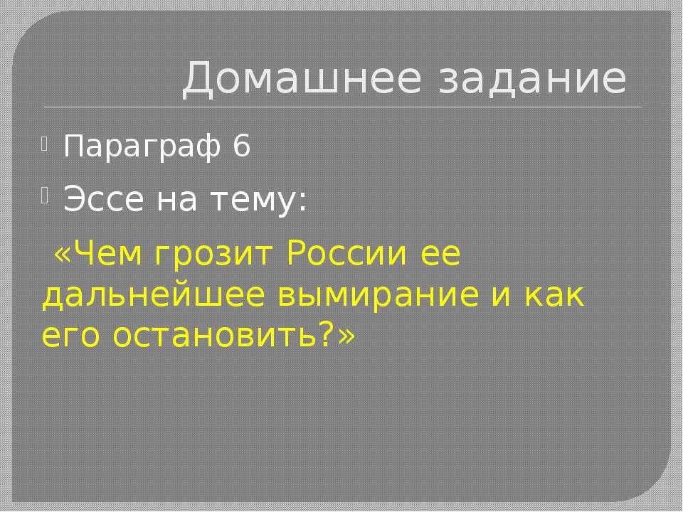 Домашнее задание Параграф 6 Эссе на тему: «Чем грозит России ее дальнейшее вы...