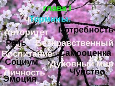 глава I Человек Термины: Речь Потребность Эмоция Чувство Социум Самооценка Ли...