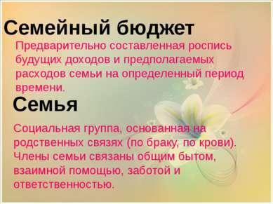 Семья Семейный бюджет Предварительно составленная роспись будущих доходов и п...