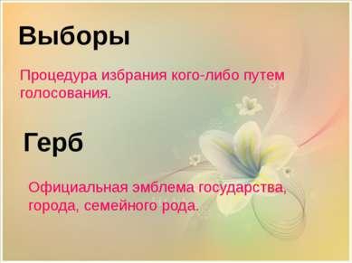 Герб Выборы Процедура избрания кого-либо путем голосования. Официальная эмбле...