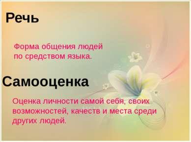 Самооценка Речь Форма общения людей по средством языка. Оценка личности самой...