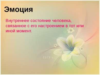 Эмоция Внутреннее состояние человека, связанное с его настроением в тот или и...