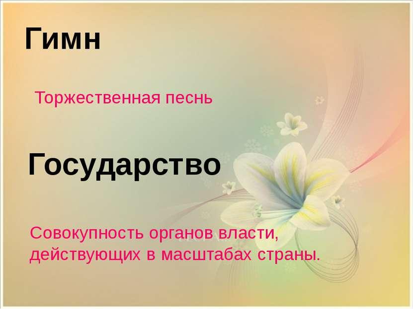 Государство Гимн Торжественная песнь Совокупность органов власти, действующих...