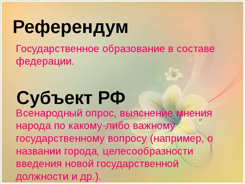 Субъект РФ Референдум Всенародный опрос, выяснение мнения народа по какому-ли...