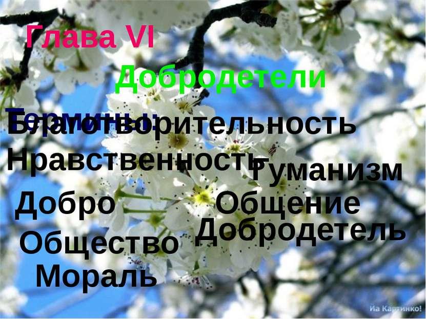 Добродетели Глава VI Термины: Благотворительность Гуманизм Добро Добродетель ...