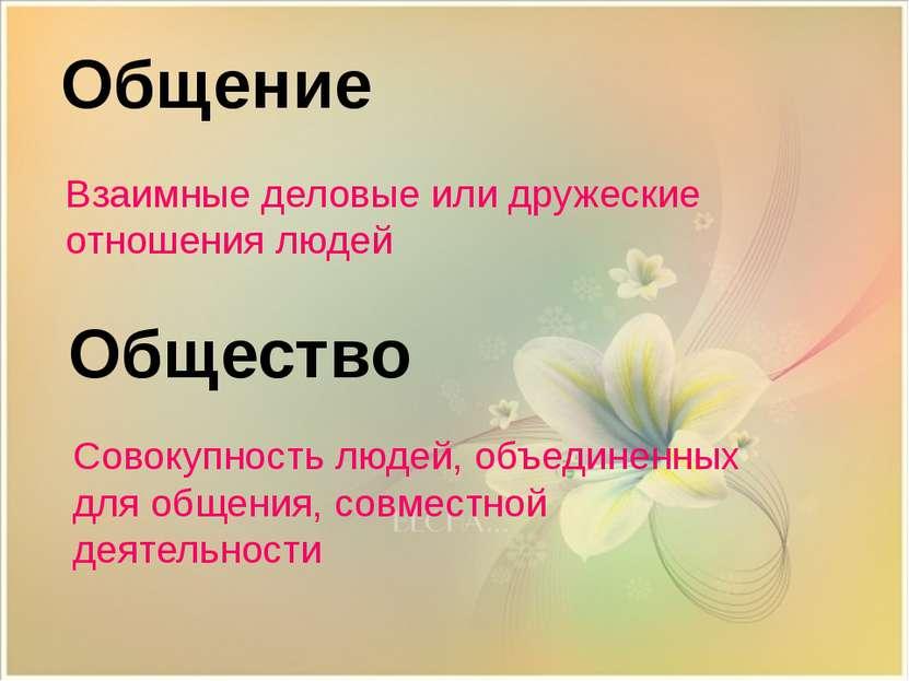 Общество Общение Взаимные деловые или дружеские отношения людей Совокупность ...