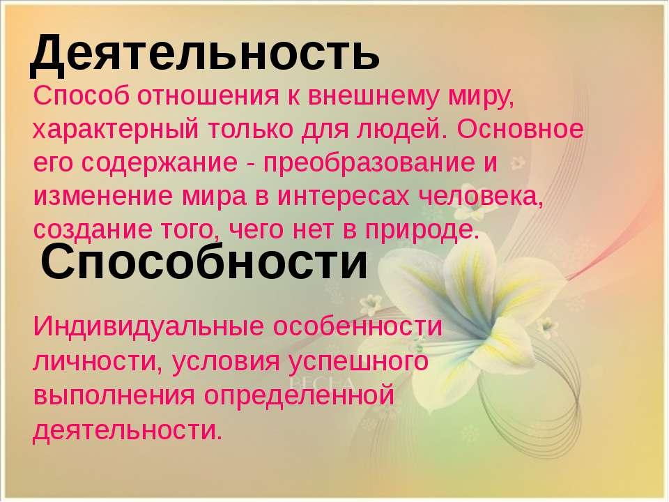 Способности Деятельность Способ отношения к внешнему миру, характерный только...