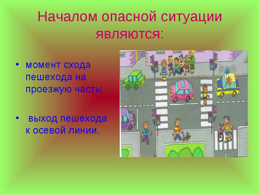 Началом опасной ситуации являются: момент схода пешехода на проезжую часть; в...