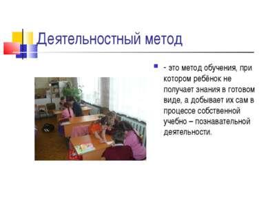 Деятельностный метод - это метод обучения, при котором ребёнок не получает зн...
