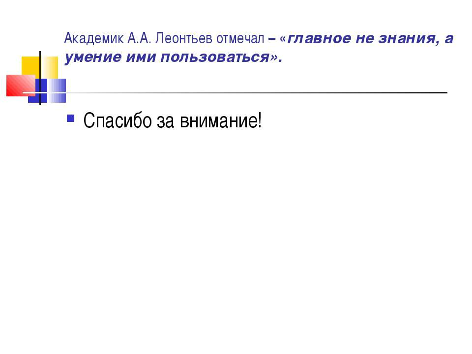 Академик А.А. Леонтьев отмечал – «главное не знания, а умение ими пользоватьс...