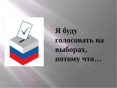 Я буду голосовать на выборах, потому что…