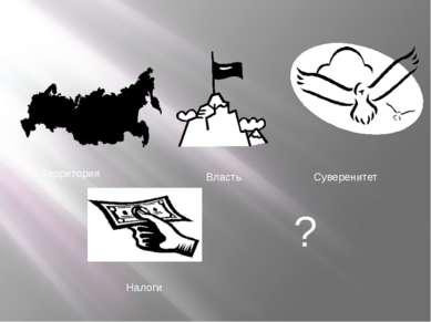 Территория Власть Суверенитет Налоги ?
