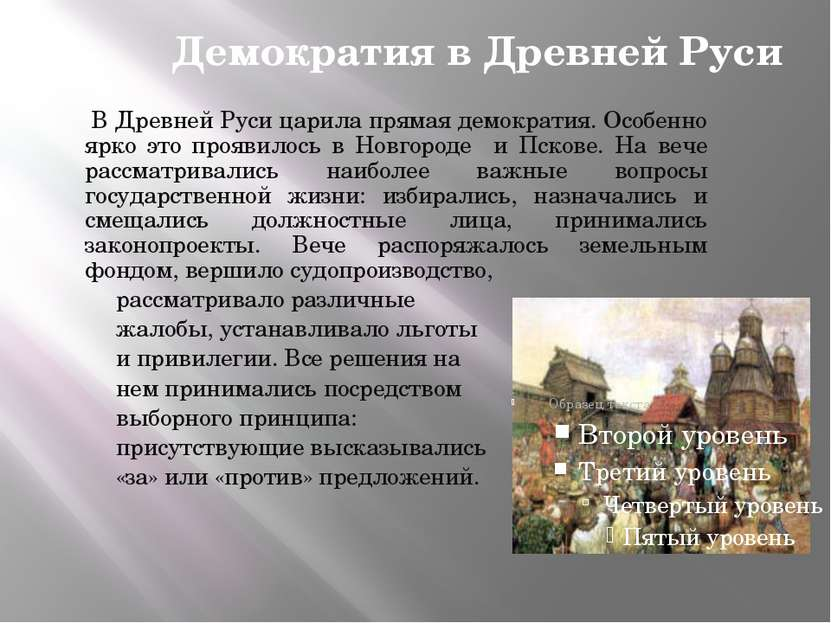Демократия в Древней Руси В Древней Руси царила прямая демократия. Особенно я...