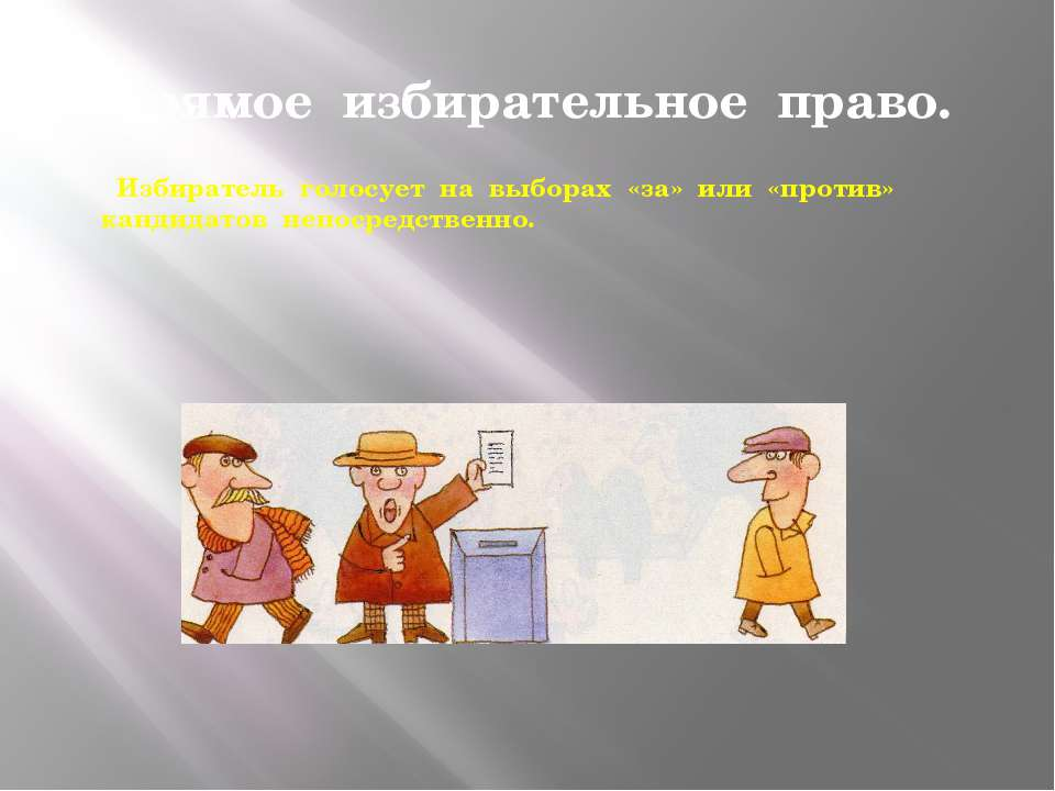 Прямое избирательное право. Избиратель голосует на выборах «за» или «против» ...