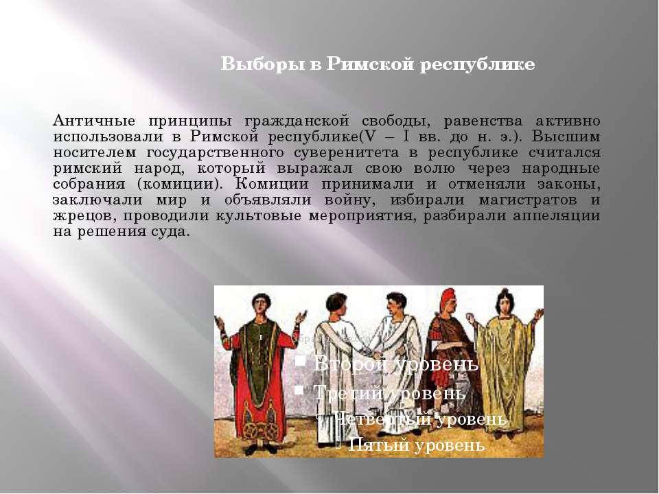 Выборы в Римской республике Античные принципы гражданской свободы, равенства ...