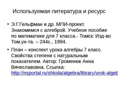 Используемая литература и ресурс Э.Г.Гельфман и др. МПИ-проект. Знакомимся с ...