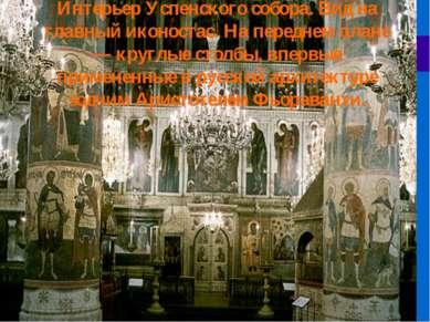 Интерьер Успенского собора. Вид на главный иконостас. На переднем плане — кру...