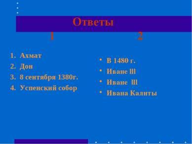 Ответы 1 2 Ахмат Дон 8 сентября 1380г. Успенский собор В 1480 г. Иване lll Ив...