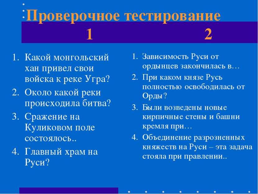 Проверочное тестирование 1 2 Какой монгольский хан привел свои войска к реке ...