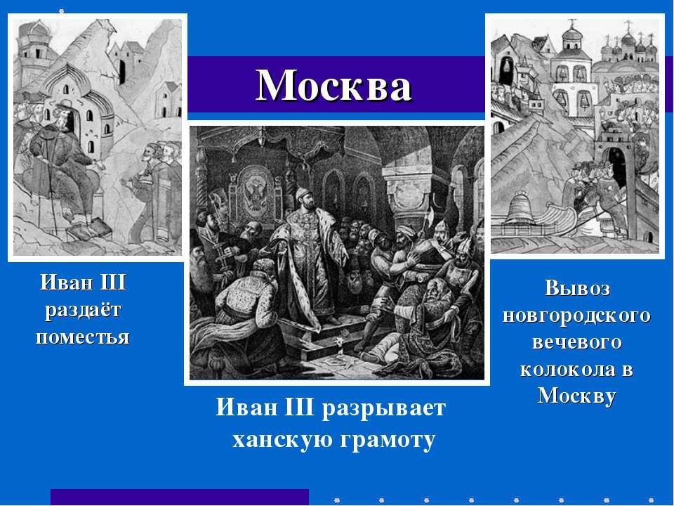 Вывоз новгородского вечевого колокола в Москву Иван III раздаёт поместья Иван...