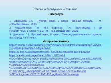 Список используемых источников Литература 1. Ефремова Е.А. Русский язык, 5 кл...