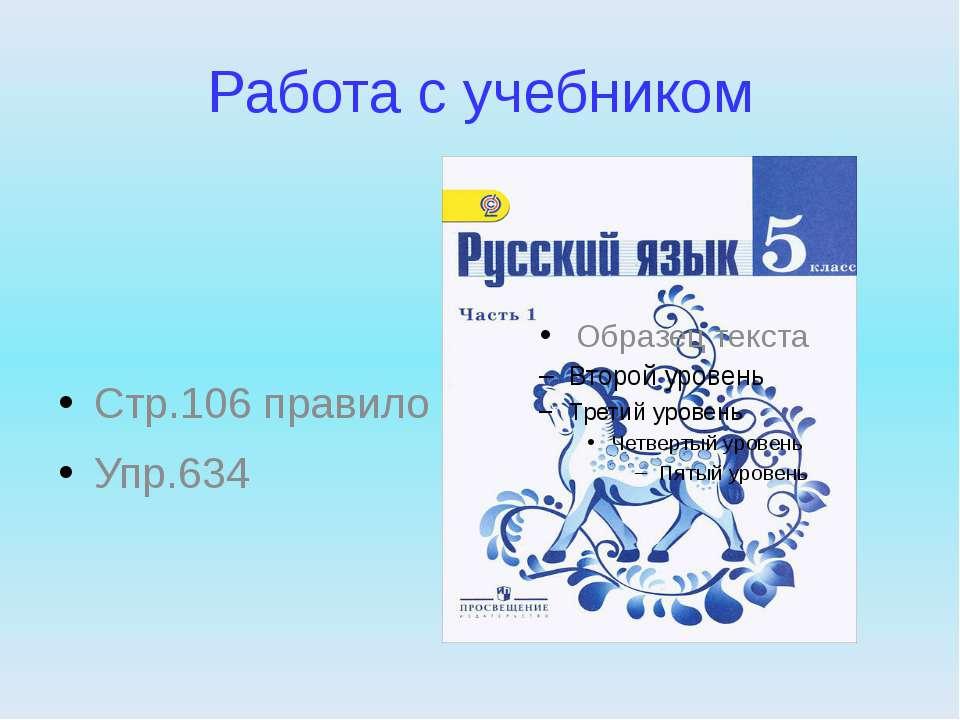 Работа с учебником Стр.106 правило Упр.634