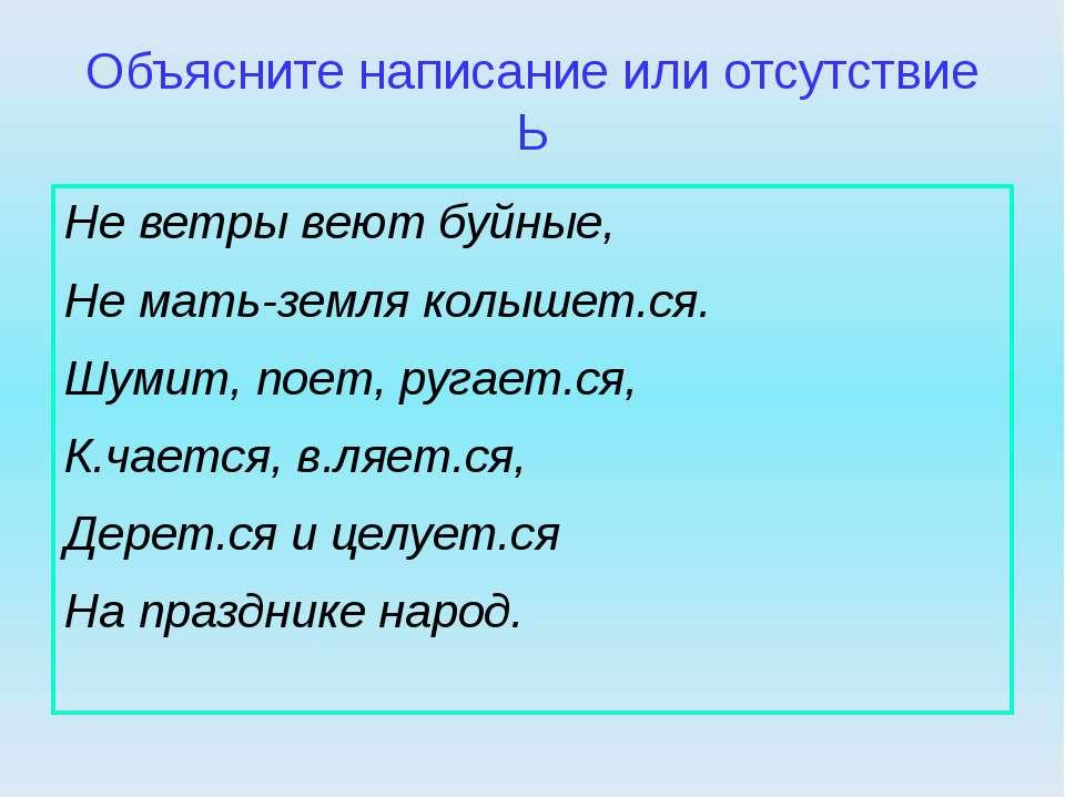 Объясните написание или отсутствие Ь Не ветры веют буйные, Не мать-земля колы...
