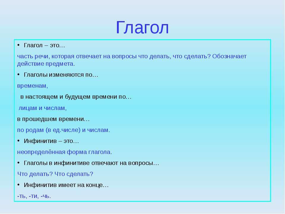 Глагол Глагол – это… часть речи, которая отвечает на вопросы что делать, что ...