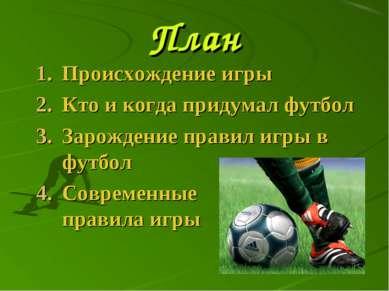 План Происхождение игры Кто и когда придумал футбол Зарождение правил игры в ...