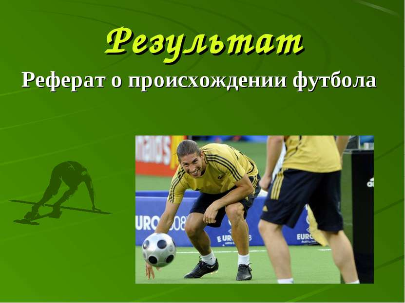 Результат Реферат о происхождении футбола
