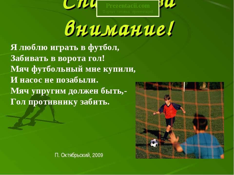 Спасибо за внимание! Я люблю играть в футбол, Забивать в ворота гол! Мяч футб...