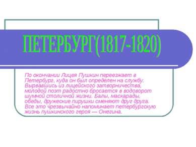 . По окончании Лицея Пушкин переезжает в Петербург, куда он был определен на ...