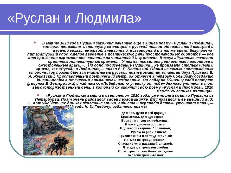 «Руслан и Людмила» В марте 1820 года Пушкин закончил начатую еще в Лицее поэм...