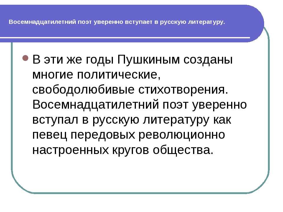 Восемнадцатилетний поэт уверенно вступает в русскую литературу. В эти же годы...