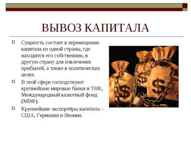 ВЫВОЗ КАПИТАЛА Сущность состоит в перемещении капитала из одной страны, где н...