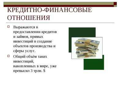 КРЕДИТНО-ФИНАНСОВЫЕ ОТНОШЕНИЯ Выражаются в предоставлении кредитов и займов, ...