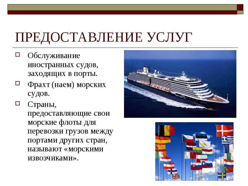 ПРЕДОСТАВЛЕНИЕ УСЛУГ Обслуживание иностранных судов, заходящих в порты. Фрахт...