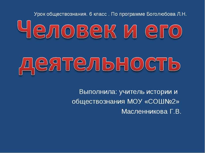 Выполнила: учитель истории и обществознания МОУ «СОШ№2» Масленникова Г.В. Уро...