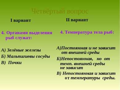 I вариант 4. Органами выделения рыб служат: А) Зелёные железы Б) Мальпигиевы ...