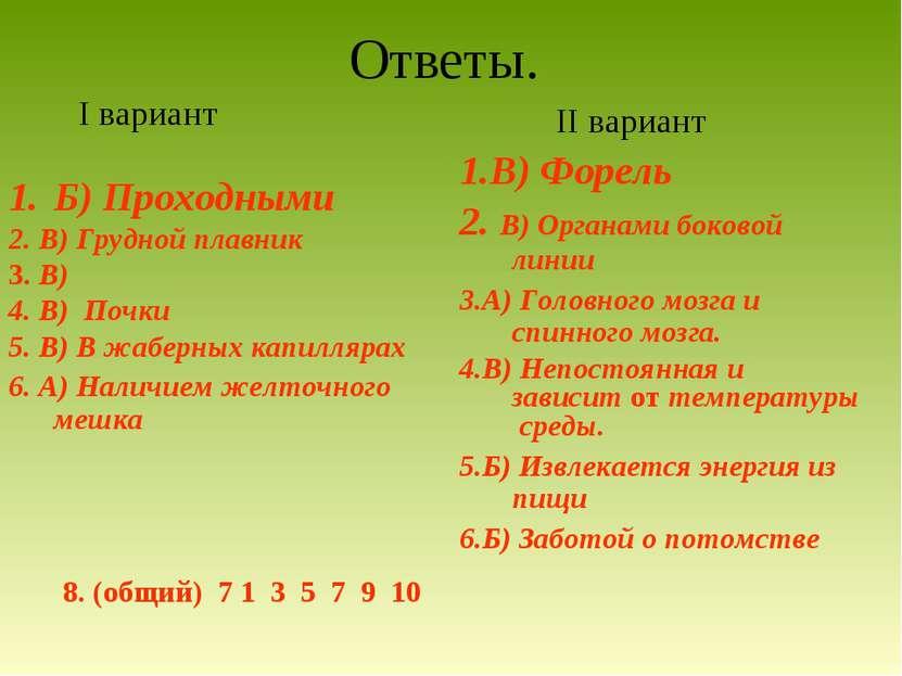 Ответы. I вариант Б) Проходными 2. В) Грудной плавник 3. В) 4. В) Почки 5. В)...