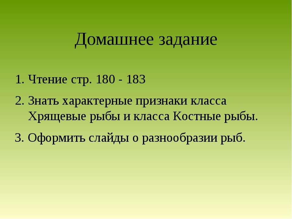 Домашнее задание 1. Чтение стр. 180 - 183 2. Знать характерные признаки класс...
