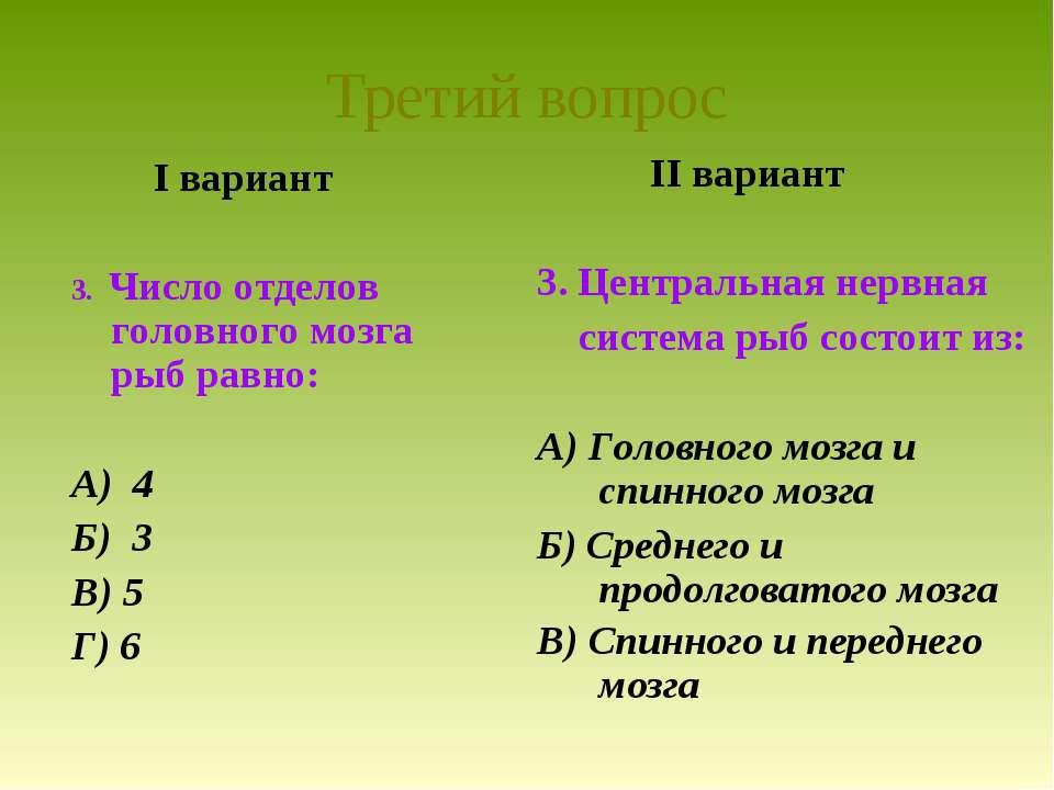 I вариант 3. Число отделов головного мозга рыб равно: А) 4 Б) 3 В) 5 Г) 6 II ...