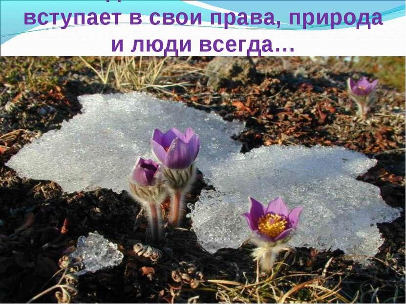 Когда весна полностью вступает в свои права, природа и люди всегда…