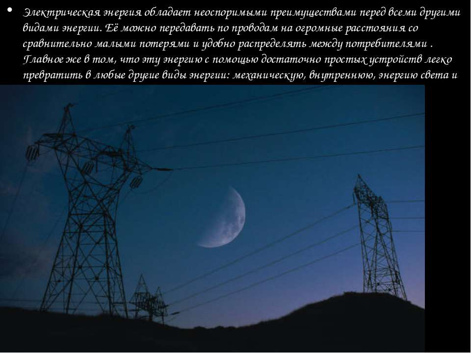 Электрическая энергия обладает неоспоримыми преимуществами перед всеми другим...