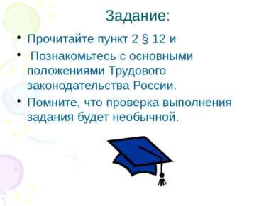 Задание: Прочитайте пункт 2 § 12 и Познакомьтесь с основными положениями Труд...