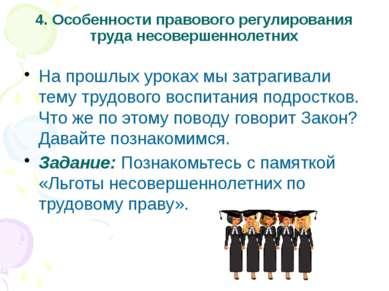 4. Особенности правового регулирования труда несовершеннолетних На прошлых ур...