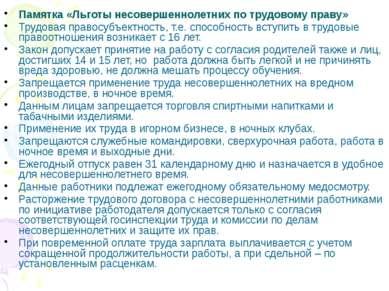 Памятка «Льготы несовершеннолетних по трудовому праву» Трудовая правосубъектн...