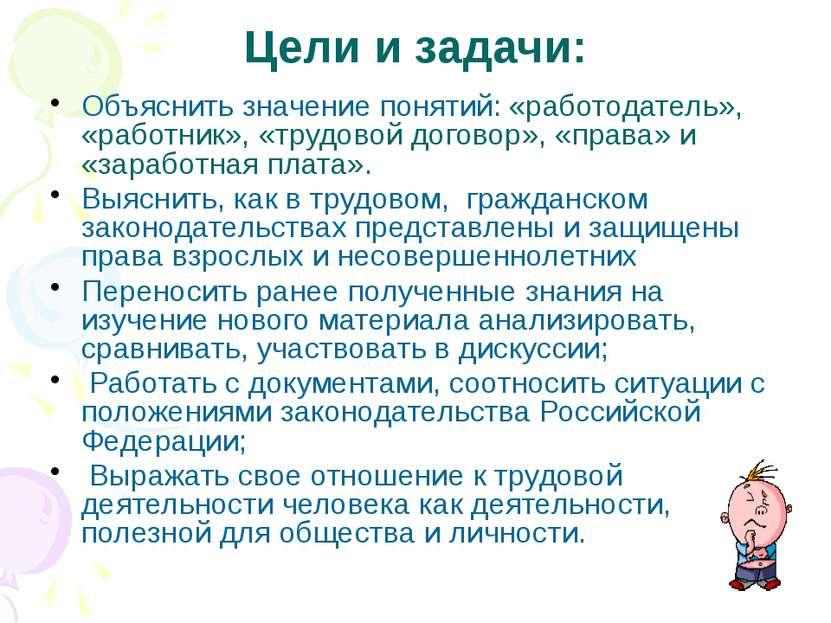 Цели и задачи: Объяснить значение понятий: «работодатель», «работник», «трудо...