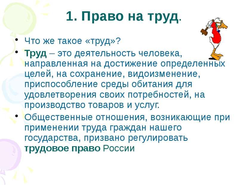 1. Право на труд. Что же такое «труд»? Труд – это деятельность человека, напр...